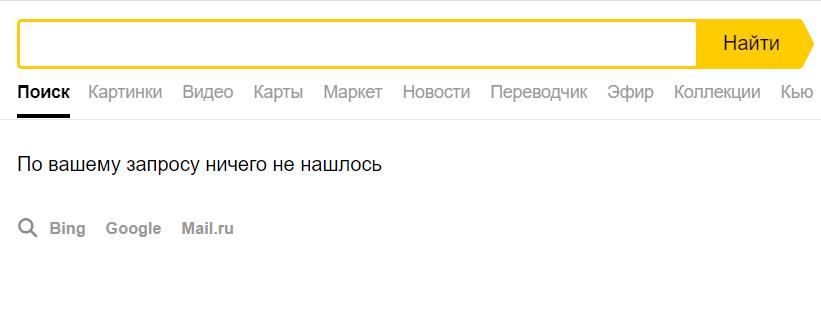 сайт не отображается в поисковой выдаче яндеса