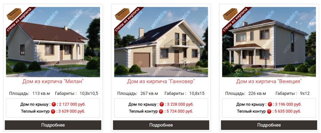 список проектов домов с ценой, квадратурой и габаритами